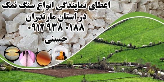 سنگ نمک در مازندران
