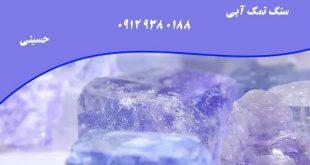 خرید سنگ نمک آبی