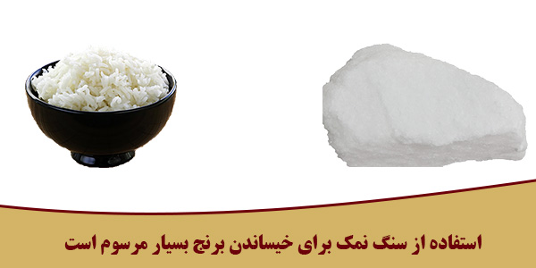پخش سنگ نمک خوراکی