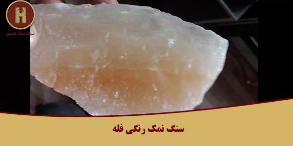 سنگ نمک تزئینی فروش