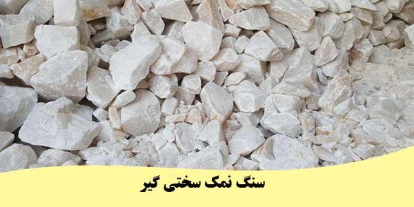 فروش سنگ نمک صنعتی