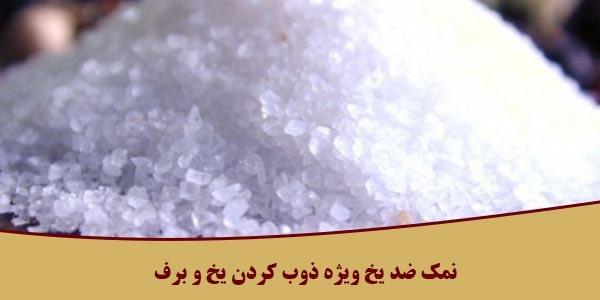 نمک ضد یخ