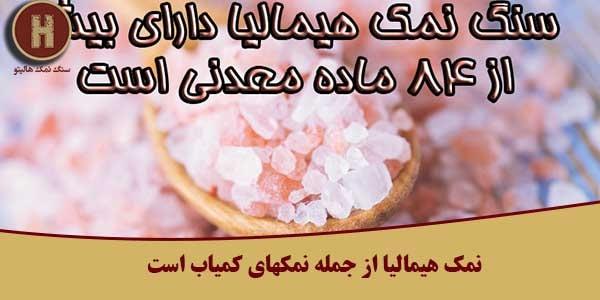 فروش سنگ نمک هیمالیا