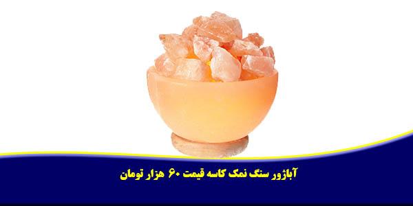 سنگ نمک یوگا