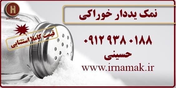 قیمت نمک یددار