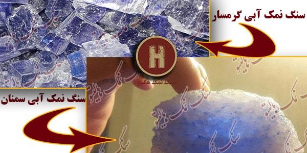 صادرات سنگ نمک آبی