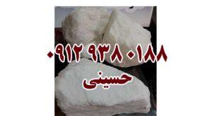 فروش سنگ نمک معدنی