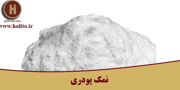 نمک دانه بندی