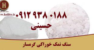 قیمت سنگ نمک خوراکی