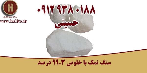 خرید سنگ نمک دیگ بخار