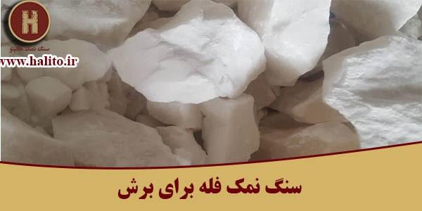 فروش سنگ نمک گرمسار
