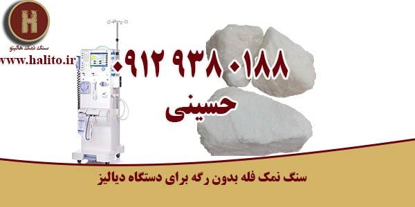 نمک دستگاه دیالیز