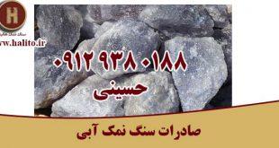 قیمت صادرات سنگ نمک آبی