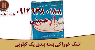 قیمت عمده نمک خوراکی