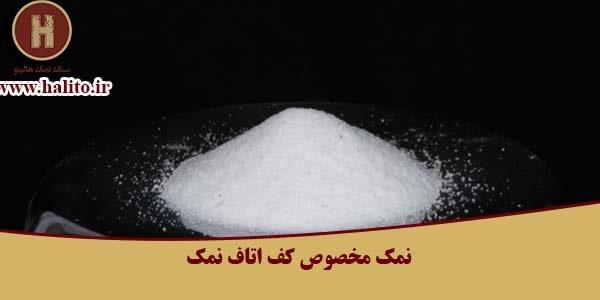 ساخت اتاق نمک