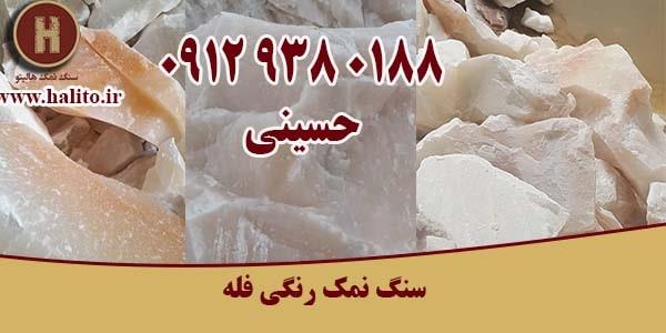 سنگ نمک برای تزیین