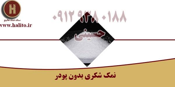 خرید نمک شکری