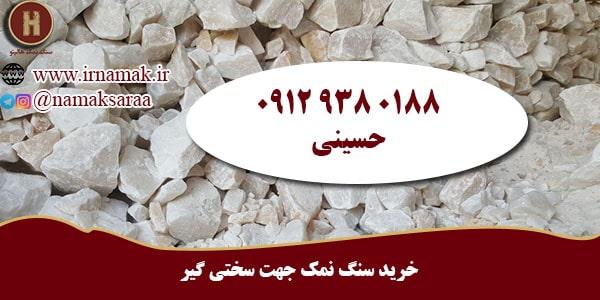 سنگ نمک جهت سختی گیر