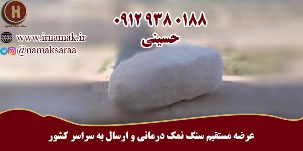 فروش سنگ نمک درمانی