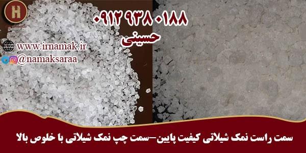 فروش نمک صنعتی