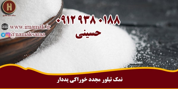 فروش مستقیم نمک تصفیه