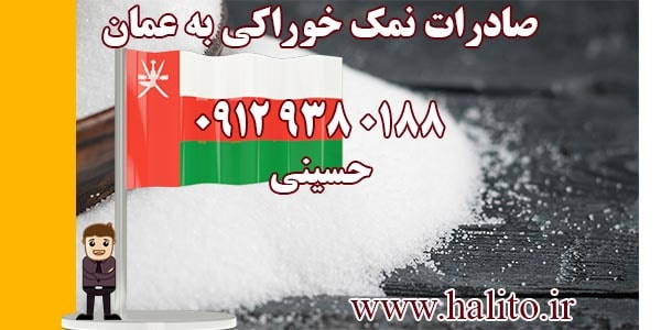 صادرات نمک خوراکی