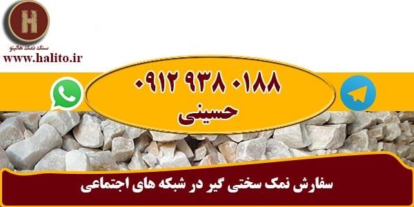 فروش نمک سختی گیر