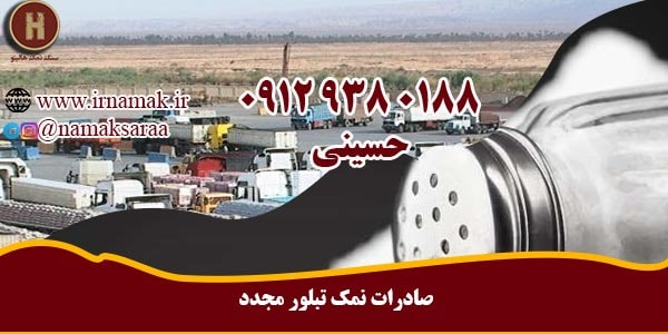 صادرات نمک خوراکی به افغانستان