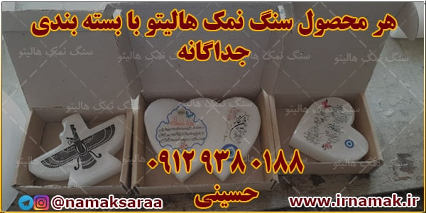 فروش سنگ نمک تزئینی