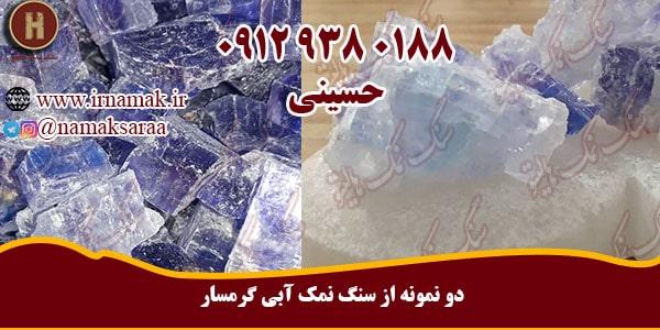 سنگ نمک آبی صادراتی