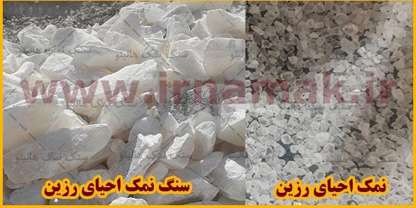 سنگ نمک احیای رزین