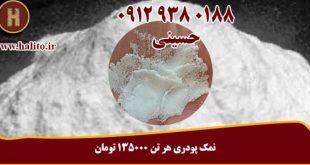 سنگ نمک پودر شده